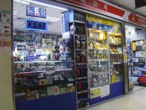 Electronics parts shop