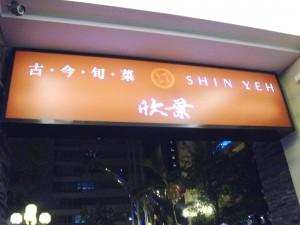 Shin Yeh