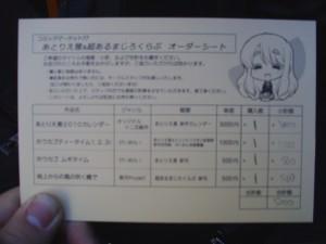 Atelier Miyabi Order Card feat. Mugi