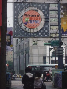 Ximen Shopping District