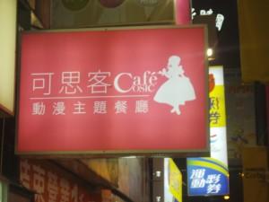 Cafe Cosic