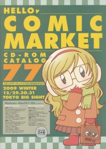 Comiket 77 Catalog