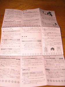 Maho's Instruction Sheet