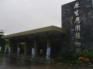 Yuan Sheng Garden