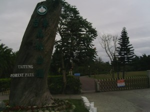 Taidong Forest Park